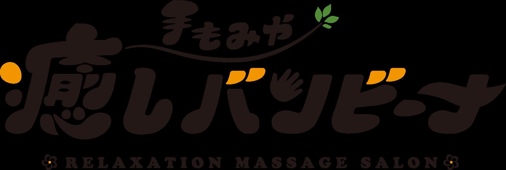 浜松のもみほぐし専門リラクゼーションサロンなら手もみや癒しバンビーナ